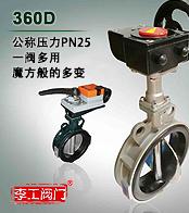 360D系列多功能中线蝶阀