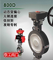 800D变偏心蝶阀