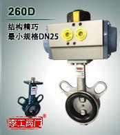 260D中线蝶阀